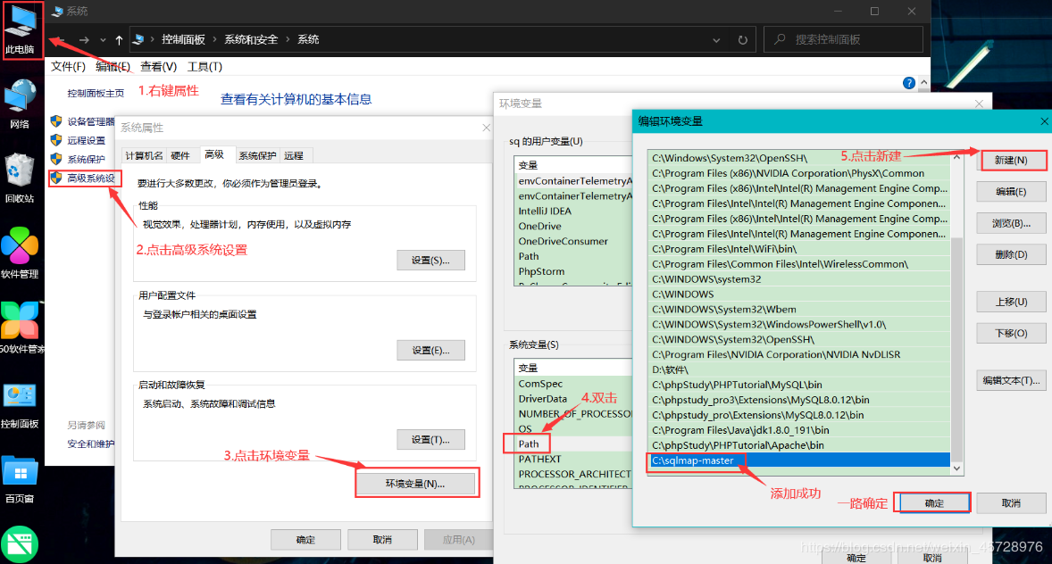 SQL注入篇——注入工具sqlmap使用详解