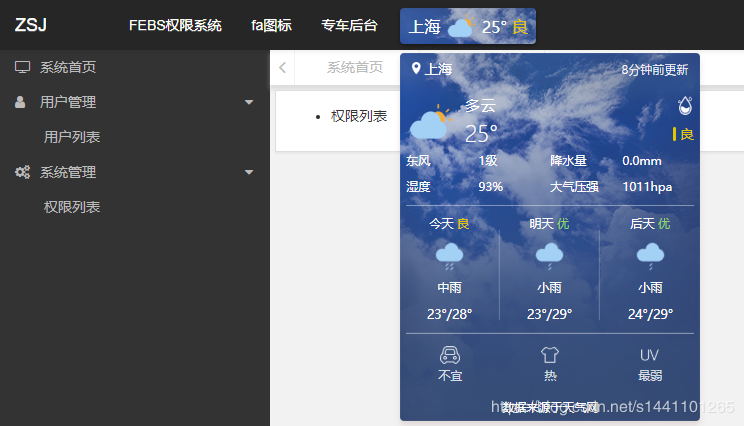 html页面集成中国天气插件
